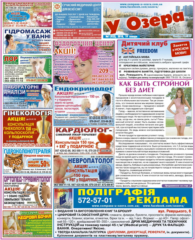 u_ozera_01_c-1